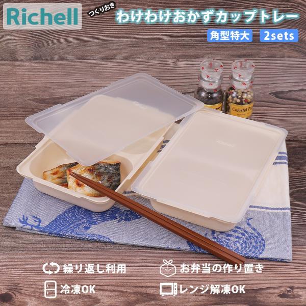 つくりおき わけわけおかずカップトレー 角型特大用 2セット入 リッチェル 保存容器 作り置き 離乳食 おかず 小分け 食材 冷凍 冷蔵用
