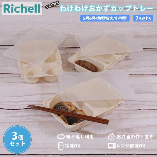 つくりおき わけわけおかずカップトレー3袋セット(トレー合計6点) リッチェル 冷凍 保存容器 作り置き 3種