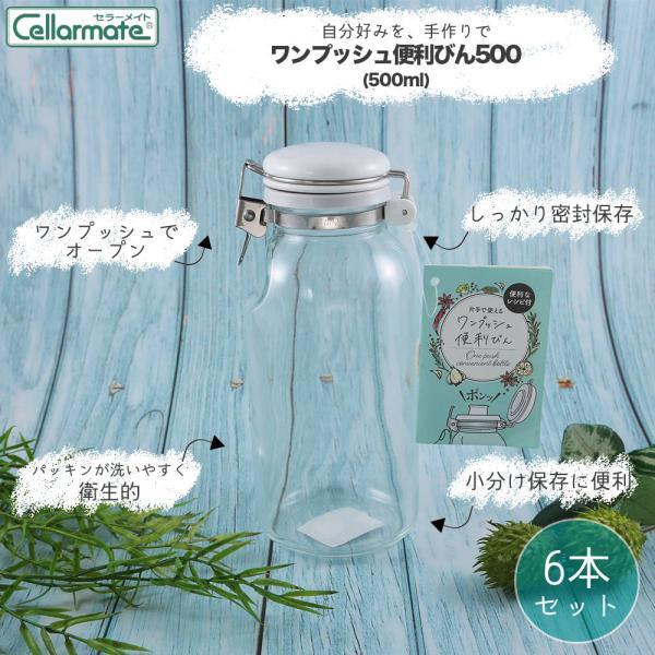 星硝 ワンプッシュ便利ビン500 6本セット セラーメイト 保存瓶 調味料 ドレッシング ソース 収納 日本製 冷蔵庫棚 おしゃれ ガラス