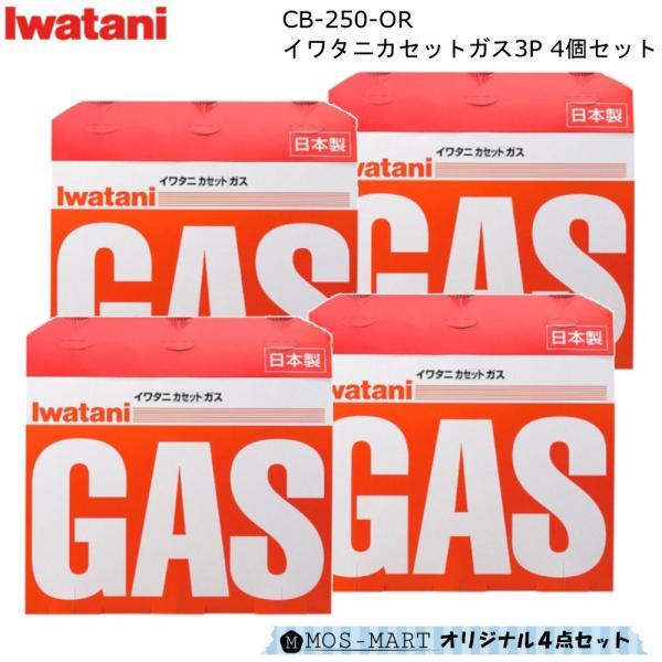 イワタニ カセットガス 3P CB-250-OR 4個セット 計12本分 ガス容量 250g/本 岩谷産業 カセットボンベ 家庭用 小型 燃料