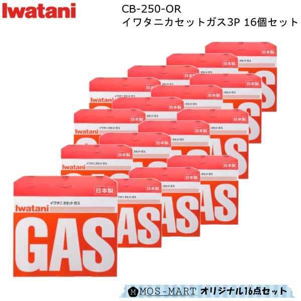 イワタニ カセットガス 3P CB-250-OR 16個セット 計48本分 ガス容量 250g/本 岩谷産業 カセットボンベ 家庭用 小型 燃料