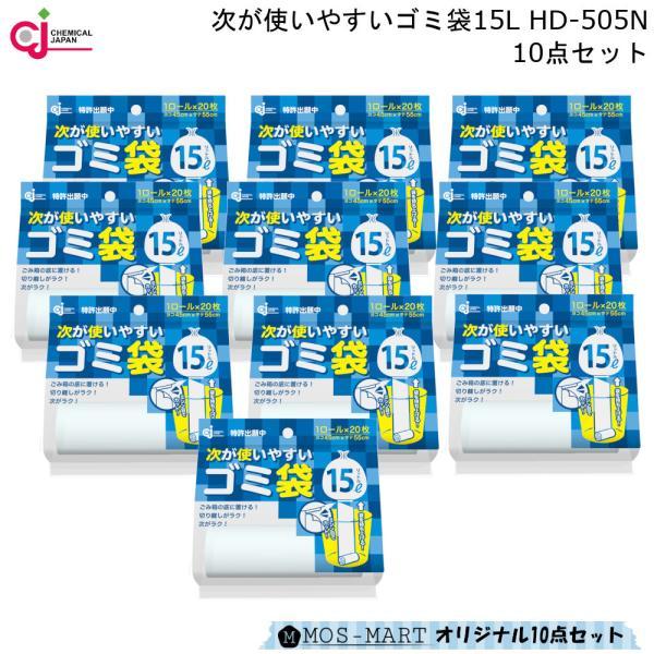 次が 使いやすい ゴミ袋 15L HD-505N 10点セット ケミカルジャパン ポリ袋 袋 ビニール袋 ロール ミシン目 つき ずぼら 20枚 ×10セット 持ち運び 楽