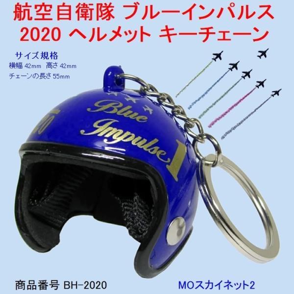 ブルーインパルス2020ヘルメットキーチェーン