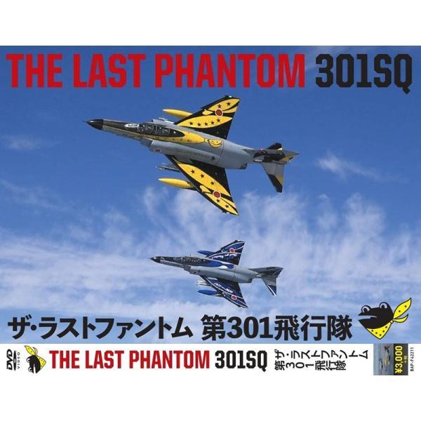 ザ・ラストファントム 第301飛行隊 DVD