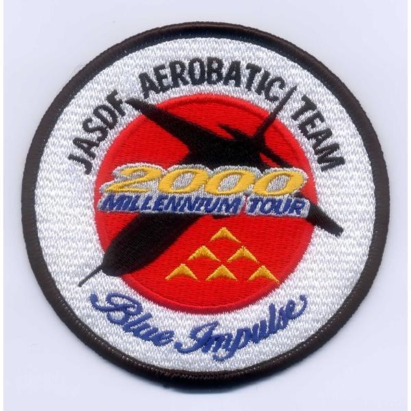 航空自衛隊・ブルーインパルス2000年度ツアーパッチ(ベルクロなし)