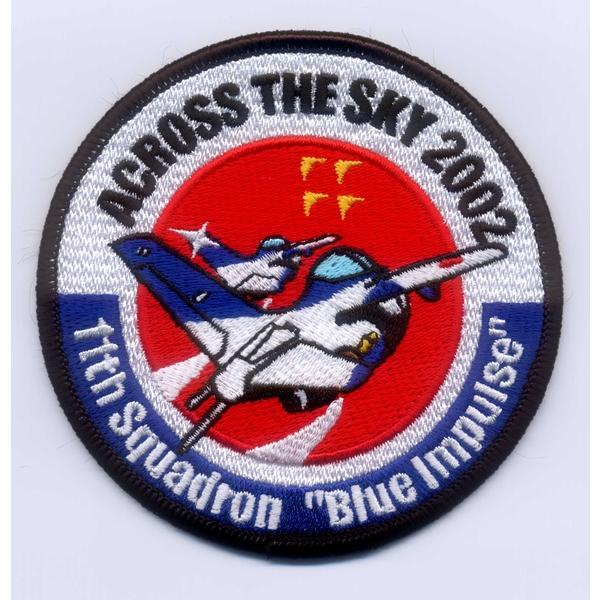 航空自衛隊・ブルーインパルス2002年度ツアーパッチ(ベルクロなし)