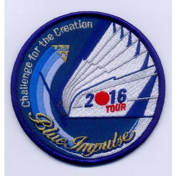 航空自衛隊・ブルーインパルス2016年度ツアーパッチ(ベルクロなし)