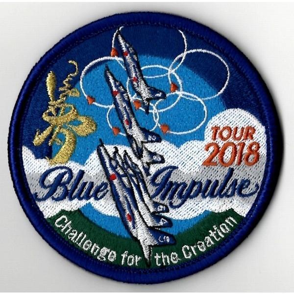 航空自衛隊ブルーインパルス2018年度ツアーパッチ(ベルクロ付き)