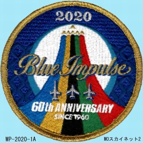 航空自衛隊ブルーインパルス2020年度ツアーパッチ(ベルクロなし)