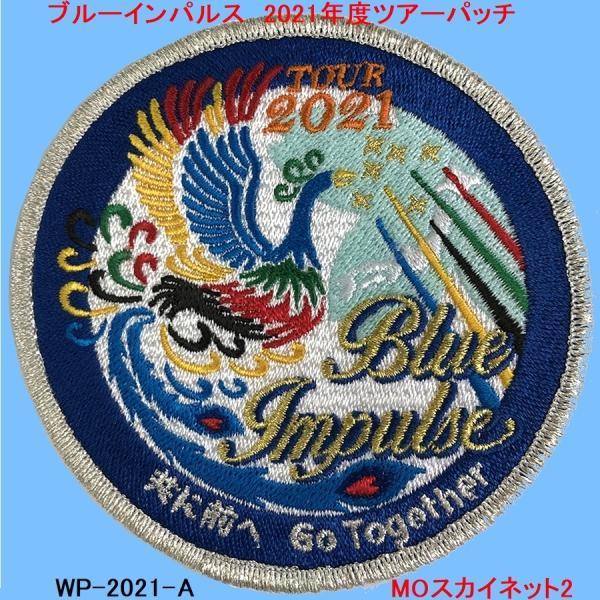 航空自衛隊ブルーインパルス2021年度ツアーパッチ(ベルクロなし)