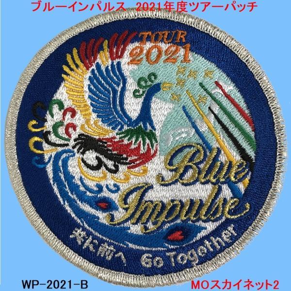 航空自衛隊ブルーインパルス2021年度ツアーパッチ(ベルクロ付き)