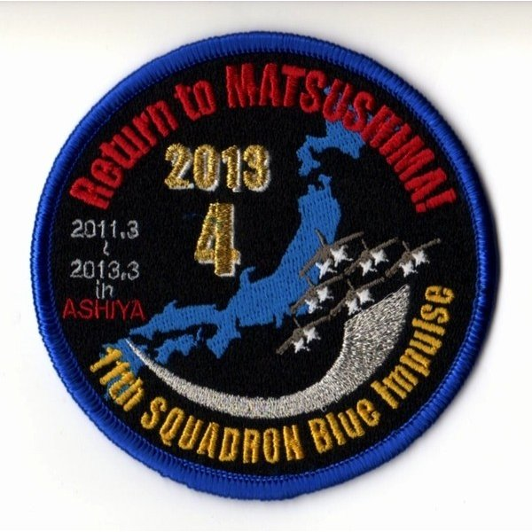 航空自衛隊ブルーインパルス「ReturntoMATSUSHIMA 」帰還記念パッチ(ベルクロなし)