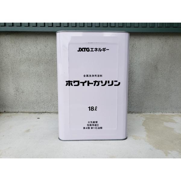 ホワイトガソリン 18L 溶剤 燃料 JXTG  送料無料 法人・平日の終日受け取りのみ 沖縄と離島は配達不可