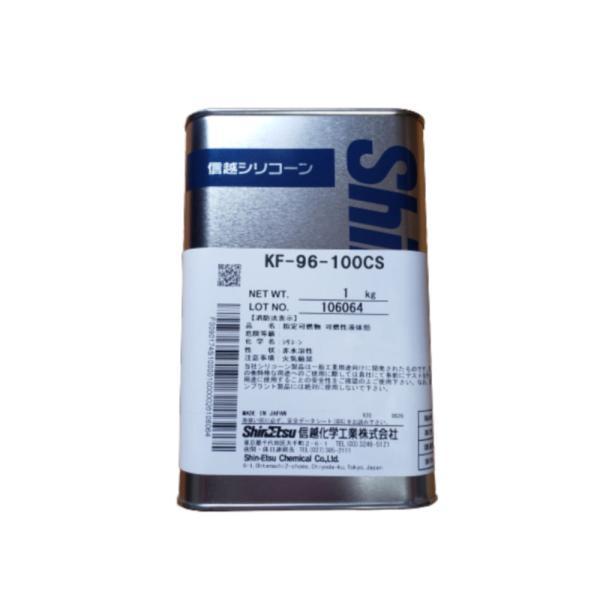 信越化学 シリコンオイル ハーバリウムオイル シリコーンオイル KF96 100CS 1kg