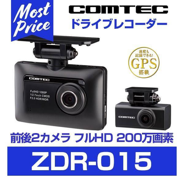 〔在庫あり〕 ZDR-015 コムテック ドライブレコーダー 2カメラ 前後録画 ドラレコ|mostprice
