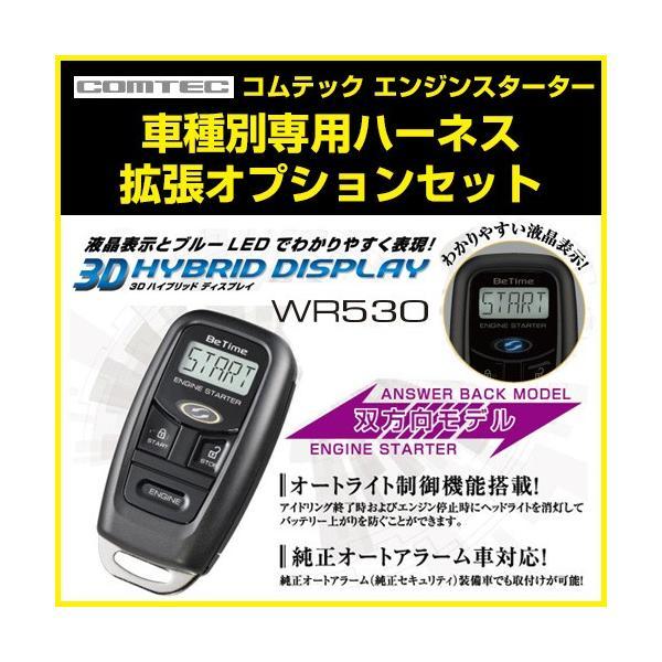 コムテック エンジンスターターセット 〔WR530/Be-355/Be-970/Be-965/Be-964〕 ソリオ(バンディッド含む) H17.8-H23.1 MA34系