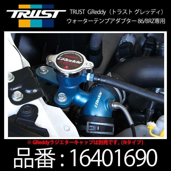 TRUST トラスト GReddy グレッディ ウォーターテンプアダプター トヨタ 86/BRZ用〔16401690〕|mostprice
