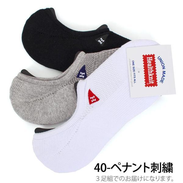 靴下 メンズ ソックス 3足セット 3足組み Healthknit ヘルスニット ショートソックス アンクルソックス スニーカーソックス ボーダー 星柄 無地 ストライプ|mostshop|13