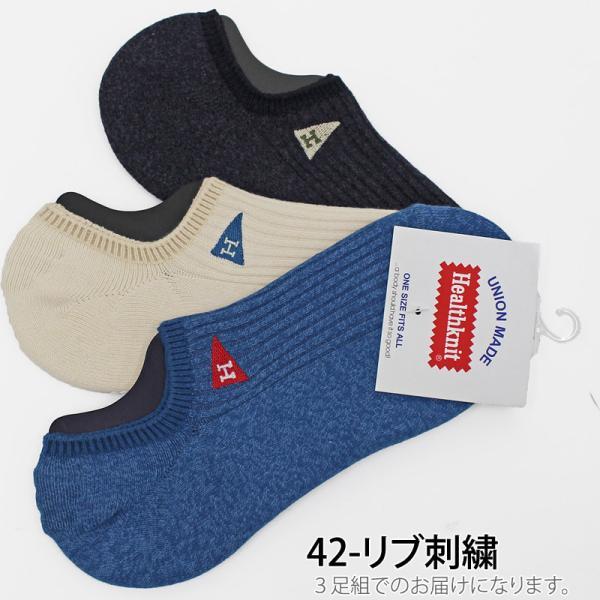靴下 メンズ ソックス 3足セット 3足組み Healthknit ヘルスニット ショートソックス アンクルソックス スニーカーソックス ボーダー 星柄 無地 ストライプ|mostshop|15