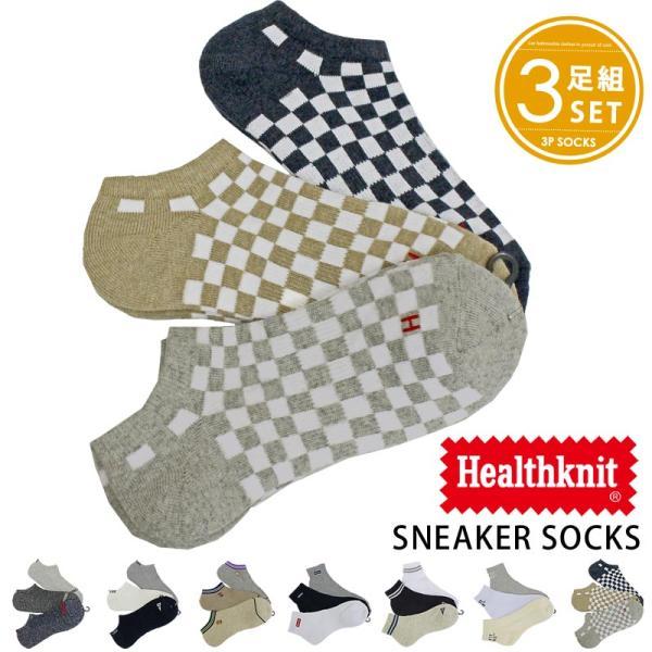 ショートソックス メンズ 靴下 3足セット 3足組み Healthknit ヘルスニット アンクルソックス スニーカーソックス ボーダー ロゴ 星条旗 アメリカ 星柄 チェック mostshop