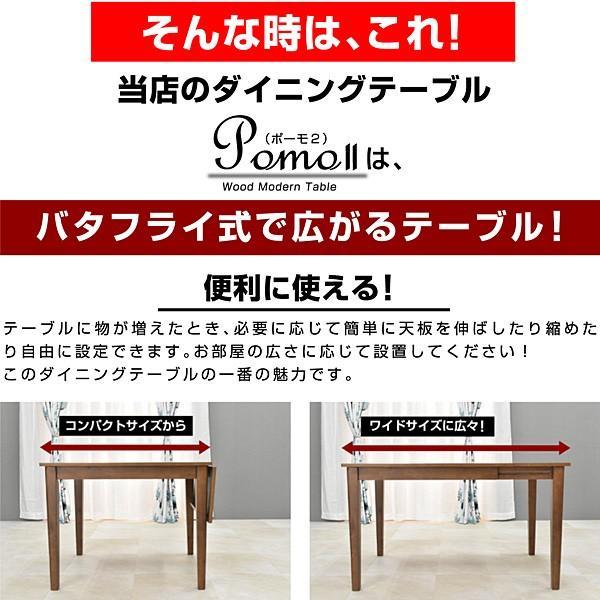 伸張式ダイニング3点セット ポーモ2(POMO2) ダイニング テーブル セット|mote-kagu|05