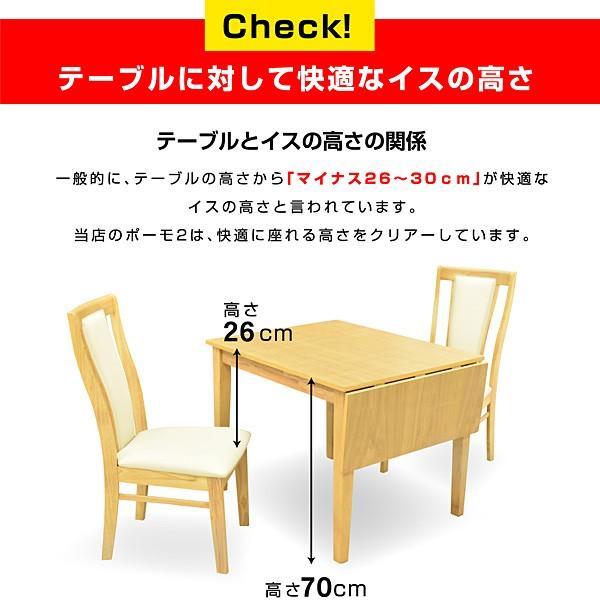 伸張式ダイニング3点セット ポーモ2(POMO2) ダイニング テーブル セット|mote-kagu|09