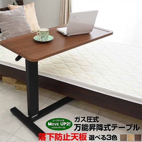 ベッド サイドテーブル ムーブアップ2 -ART オーバーテーブル 介護ベッド 電動ベッド ベッドサイドテーブル 敬老の日 昇降式テーブル 昇降テーブル|mote-kagu