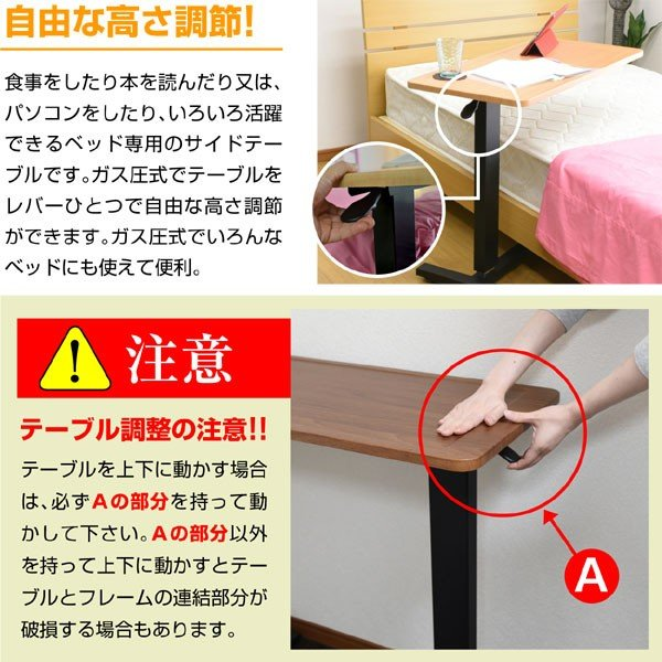 ベッド サイドテーブル ムーブアップ2 -ART オーバーテーブル 介護ベッド 電動ベッド ベッドサイドテーブル 敬老の日 昇降式テーブル 昇降テーブル|mote-kagu|04