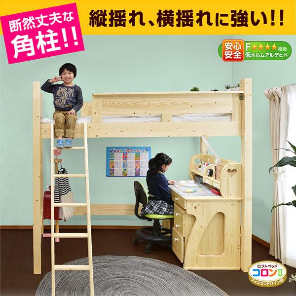ロフトベッド 耐荷重500kg ハイタイプ 子供 子供部屋 大人用 頑丈 階段 木製 シングル おしゃれ すのこベッド コロン(フレームのみ) mote-kagu 02