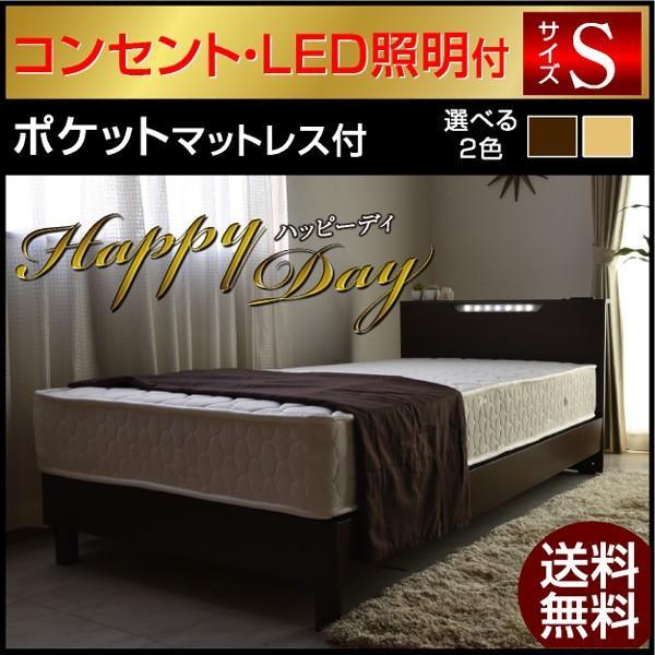 <title>ベッド ベット 公式 シングル シングルベッド ハッピーディ ポケットコイルマット付き すのこベッド マットレス付き</title>