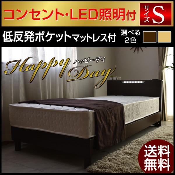 <title>ベッド ベット シングル シングルベッド ハッピーディ 低反発ポケットコイルマット 5858 付き 希望者のみラッピング無料 すのこベッド ベットのみ</title>