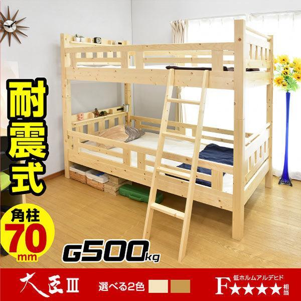耐荷重500kg 二段ベッド 2段ベッド 宮付き コンセント付き 大臣3-ART 木製 ウッド 耐震 コンパクト 人気 シンプル 大人|mote-kagu