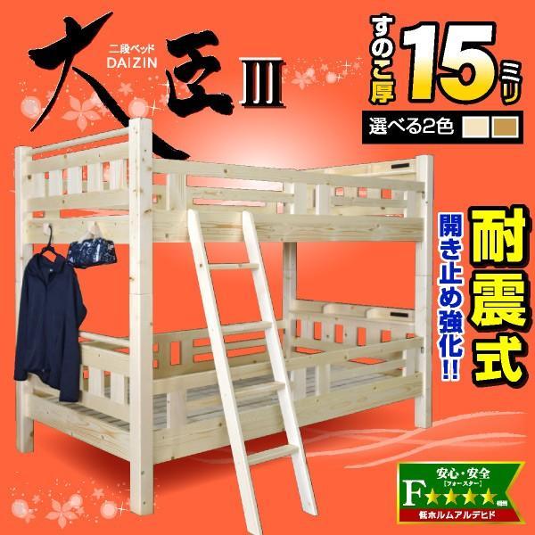 パームマット2枚付 耐荷重500kg 二段ベッド 2段ベッド 宮付き コンセント付き 大臣3-ART 木製 ウッド コンセント付き  耐震 コンパクト 人気 シンプル 大人|mote-kagu|16