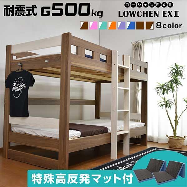 <title>[正規販売店] 三つ折りマットレス2枚付 耐荷重500kg 二段ベッド 2段ベッド ローシェンEX2 -ART ロータイプ2段ベッド</title>