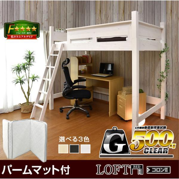 <title>パームマット1枚付 耐荷重500kg ベッド シングル 耐震 エコ塗装 ハイタイプ 木製 コロン2-ART すのこ 入手困難 ベッド下 収納</title>