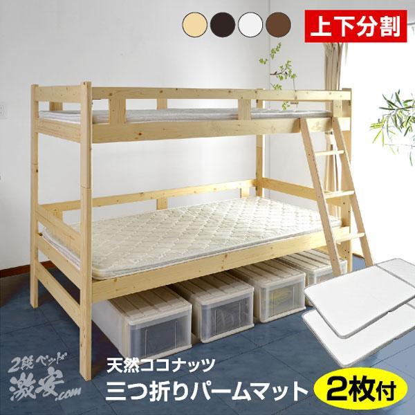 新商品 激安☆超特価 新型 パームマット2枚付 二段ベッド ロータイプ コンパクト 2段ベッド シンプル ウッド スリム 激安.com-ART木製