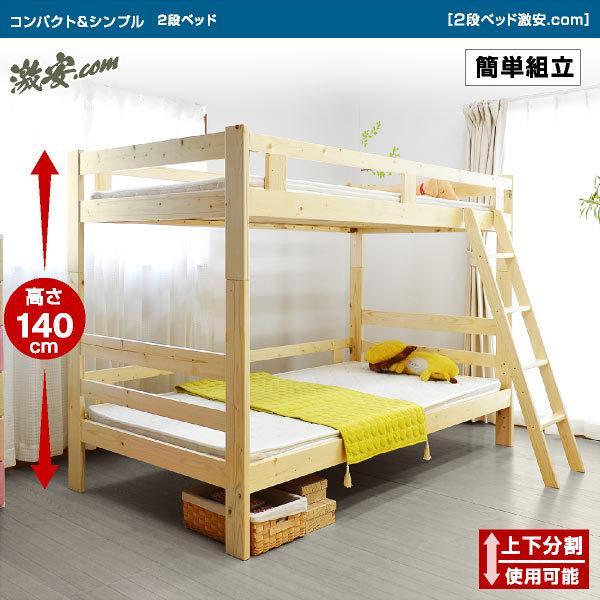 二段ベッド ロータイプ コンパクト 2段ベッド 激安.com(本体のみ)-ART 木製 ウッド スリム シンプル|mote-kagu|02