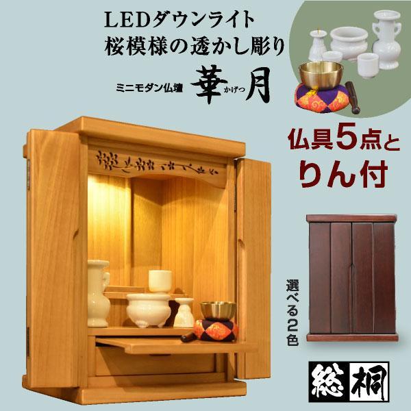 仏壇 小型仏壇 ミニ仏壇  華月(仏具5点、りん付 ) 15号 仏具セット ロウソク立て 花瓶 香炉 仏器 茶湯器