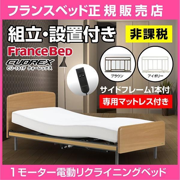 フランスベッド 電動ベッド クォーレックスCU-101F 日本最大級の品揃え 1モーター シングルサイズ マットレス+サイドレールセット フレーム 購入 非課税品 組立設置付き