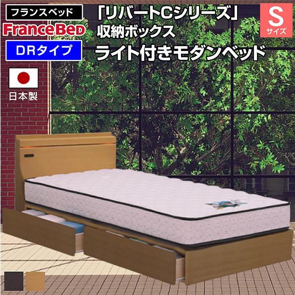 フランスベッド ベッド 市販 リバートCシリーズ DR タイプ ライト付きモダンベッド フレームのみ ボックス引き出しタイプ シングルサイズ 購入