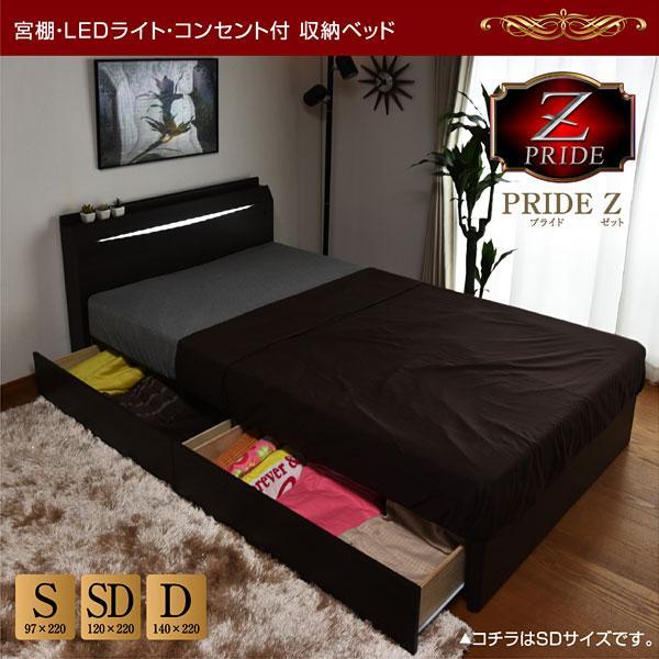 レビューで1年補償 ベッド (収納 収納つき) 宮付き ベット シングルベッド プライドZ(PRIDEZ)/ボンネルコイルマットレス付き-ART 収納ベッド 収納付き LED照明|mote-kagu|02
