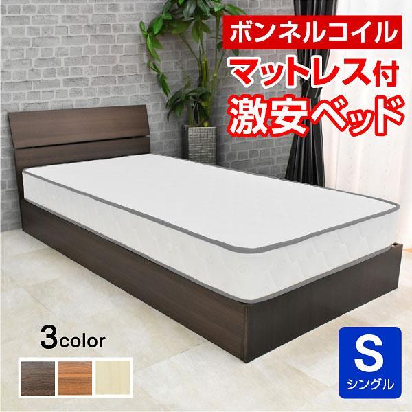 ベッド ベット シングル マットレス付き すのこベッド シングルベッド フィーバー-ART ボンネルコイルマットレス付 mote-kagu