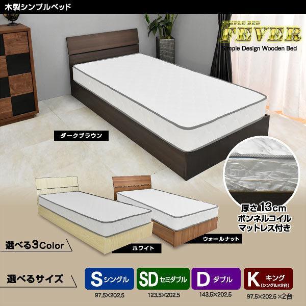 ベッド ベット シングル マットレス付き すのこベッド シングルベッド フィーバー-ART ボンネルコイルマットレス付 mote-kagu 02