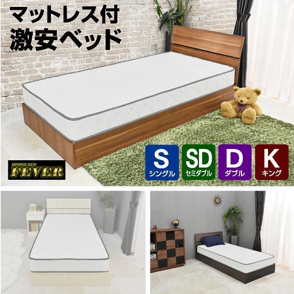 ベッド ベット シングル マットレス付き すのこベッド シングルベッド フィーバー-ART ボンネルコイルマットレス付 mote-kagu 08