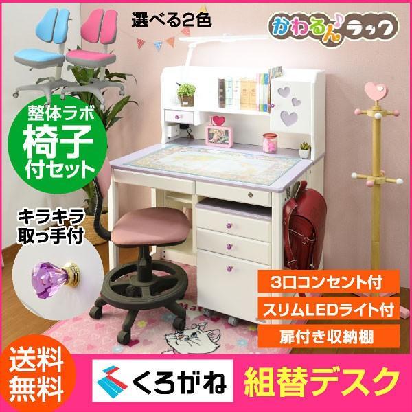 学習机 特売 勉強机 くろがねデスクキュートガール 学習椅子 整体ラボ+専用LEDデスクライト付 ブランド買うならブランドオフ デスク yte-20-ART かわるんラック 書棚 ワゴン