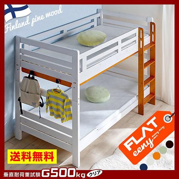 耐荷重500kg 出群 二段ベッド 2段ベッド イーニーフラット FLAT 木製ベッド 子供用ベッド デポー 本体のみ 子供ベッド