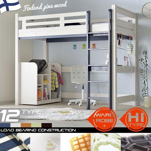 耐荷重500kg 送料無料 ロフトベッド イーニー Hi 12色対応 宮棚付き 永遠の定番 服吊Set 日本産 LED照明付き エコ塗装