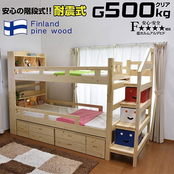<title>耐荷重 500kg 二段ベッド 2段ベッド 宮付き 収納 収納つき 階段式 LED照明付 マーク エックス3 本体のみ -ART 木製 ウッド 耐震式 AL完売しました。 人気 フィンランドパイン材</title>