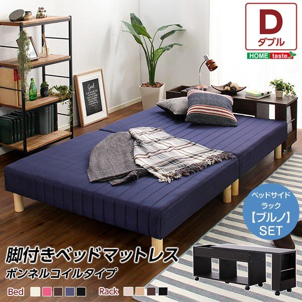 脚付きマットレスベッド -Parnet-パルネ 買い物 伸縮式ベッドサイドラックセット ダブル用 数量は多 ボンネルコイル