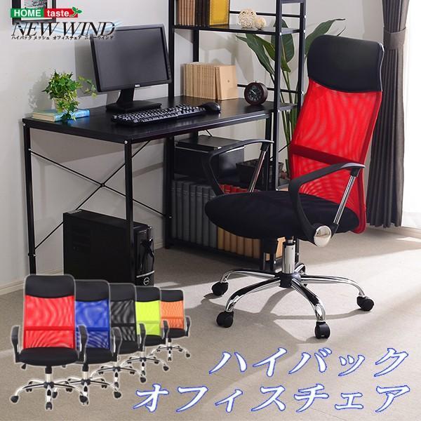 ハイバックメッシュオフィスチェアー【-Newwind-ニューウインド】(パソコンチェア・OAチェア)|mote-kagu